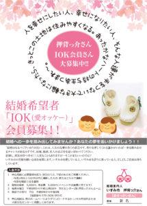 osekkaisan_20161117